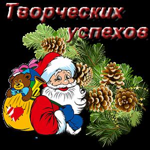 107734861_tvorcheskih_uspehov_komment