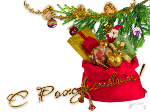 с рожд мешок с подаркамит0_d5a3d_7b9257f1_L