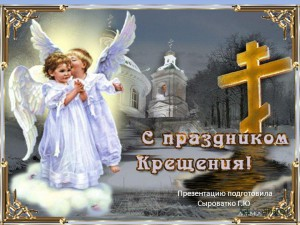 с праздником крещения